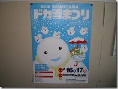 ドカ雪まつりのポスター