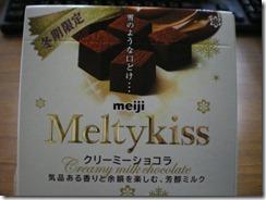 メルティーキッス
