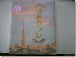 東京カブレ