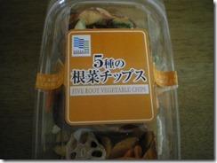 5種の根菜チップス