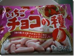 いちごチョコの種