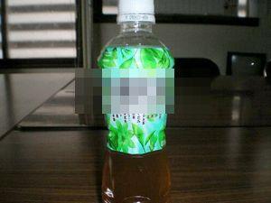 お茶(初モザイク).jpg