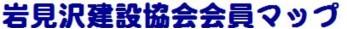 岩見沢建設協会会員マップ