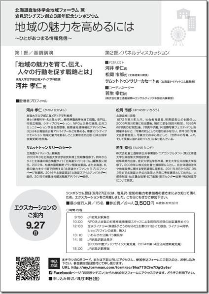 270926岩見沢シチズン&北海道自治体学会フォーラムチラシ(裏)