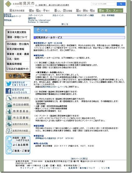 iwamizawacitymail