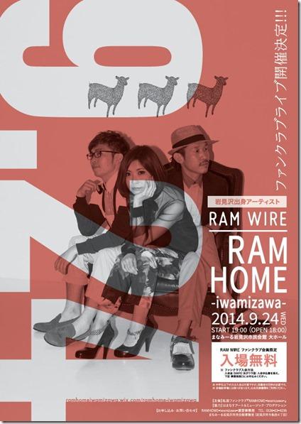 ramhome-iwamizawa