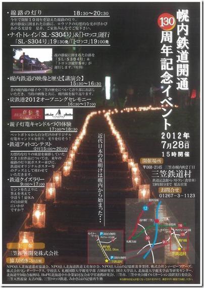 幌内鉄道開通130周年記念イベント