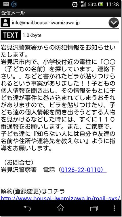 Screenshot_2014-06-05-11-38-03