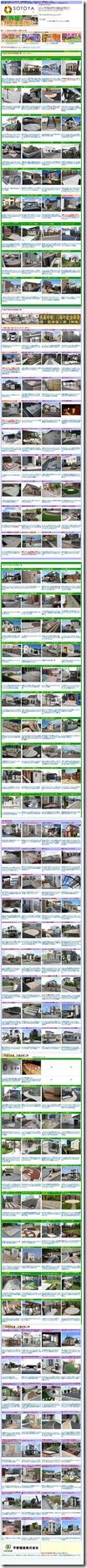 http___www.hira-ken.com_sotoya_sotoya_top.html