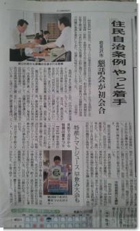 住民自治条例懇話会0726(北海道新聞)