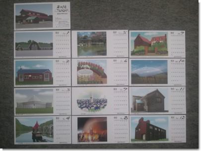 岩見沢市観光協会卓上カレンダー2012
