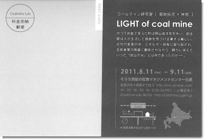 LIGHT of coal mine.jpg