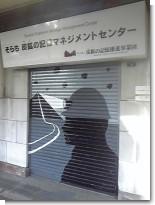 100NPO炭坑の記憶マネジメントセンター.jpg
