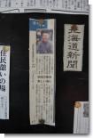 122唐松駅木村さん.JPG
