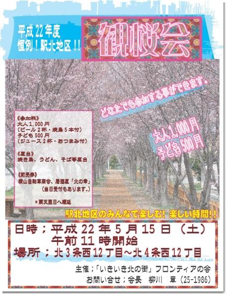 H22観桜会.jpg