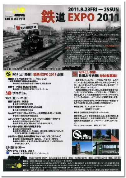 岩鉄EXPO2011ポスター