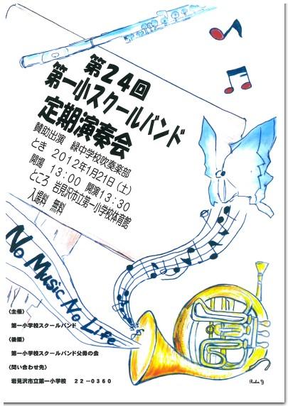 岩見沢市立第一小学校スクールバンド定期演奏会ポスター