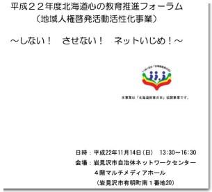 h22北海道心の教育推進フォーラム.jpg
