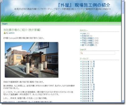 sotoya施工例更新0324.jpg