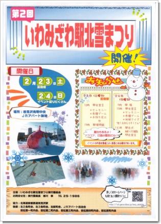 駅北雪まつりポスター.jpg