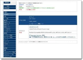 アクセス解析、検索画面_edited-1.jpg