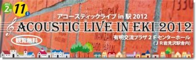 アコースティックライブin駅2012.jpg