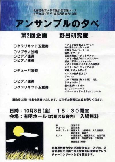岩見沢駅センターホール;アンサンブルの夕べ(チラシ).jpg