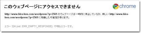 エラー0323.jpg