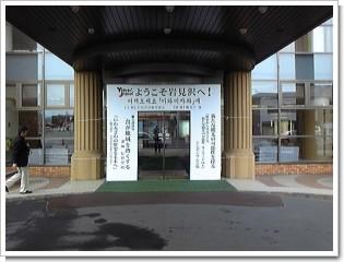 シンポジウム看板平安閣.JPG