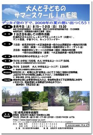 8月ちらし及びポスター0707 ver6最終版.jpg