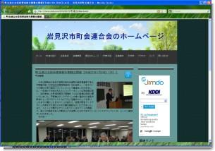 ちょうれんホームページ.jpg