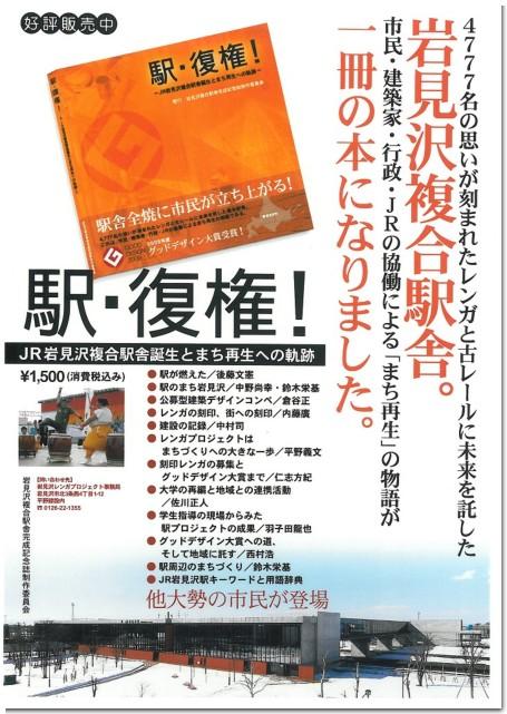 駅・復権!!PRポスター.jpg