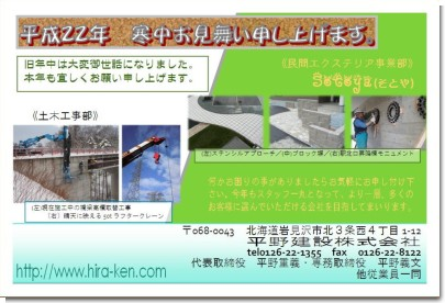 寒中見舞いH22平野建設.jpg