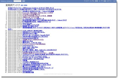 岩見沢アンテナ.jpg
