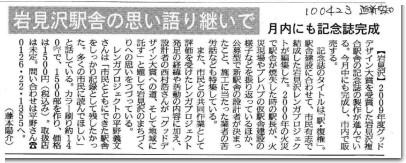 岩見沢駅記念誌完成記事.jpg