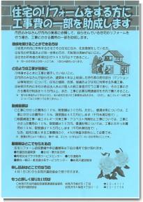 岩見沢市リフォーム助成金制度.jpg