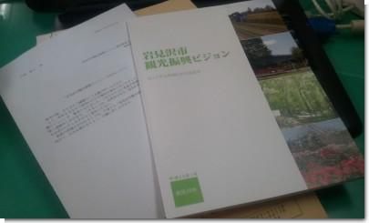 岩見沢市観光ビジョン.jpg