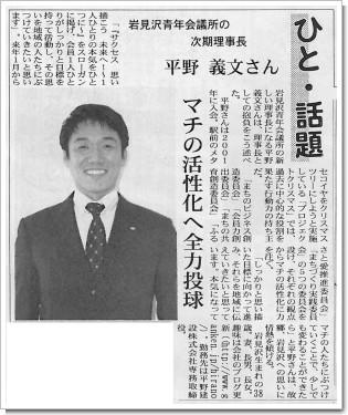 岩見沢新聞記事1204.jpg