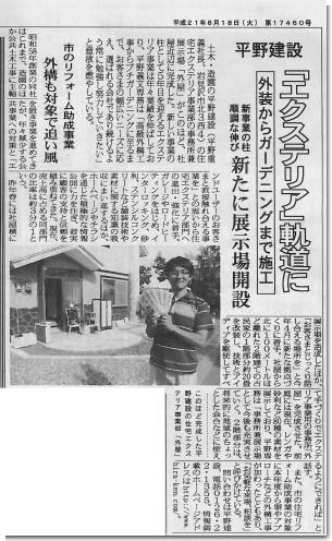 岩見沢新聞記事(0818).JPG
