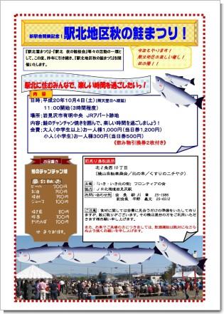 秋の鮭0911.jpg