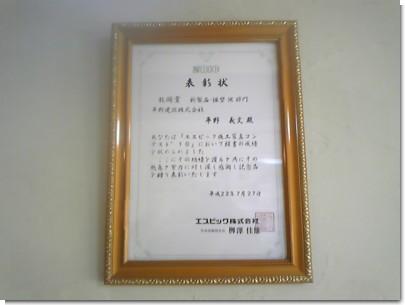 施工コンテスト表彰状.jpg