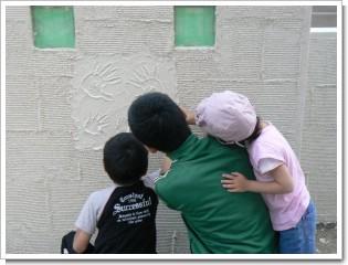 塗り壁手形.jpg