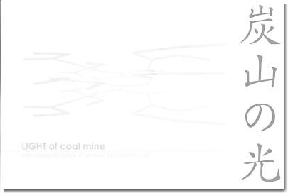 炭鉱の光.jpg