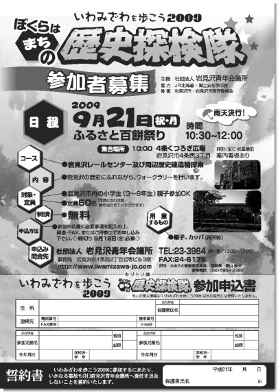 歴史探検隊チラシ.jpg