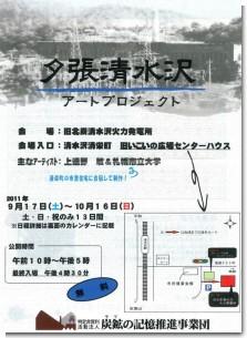 夕張清水沢アートプロジェクト表.jpg