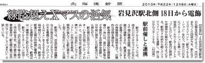北海道新聞h221208.jpg