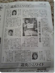 北海道新聞道央ワイド0628.jpg