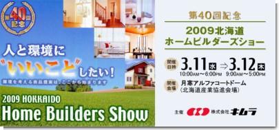show2009_b.jpg