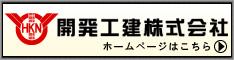 開発工建株式会社ホームページはこちらをクリック