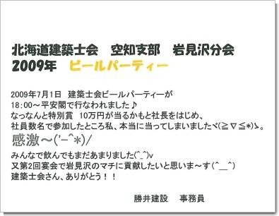 建築士会ビールパーティー.jpg